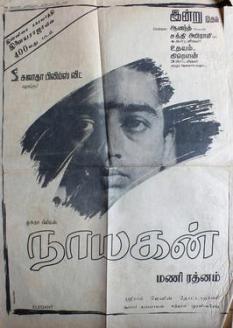 Nayakan_1987_poster